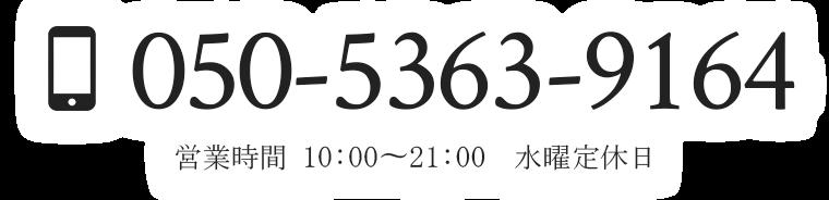 050-5363-9164 10:00〜21:00 水曜定休日